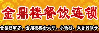 昌邑金鼎楼餐饮连锁