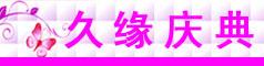 昌邑久缘庆典