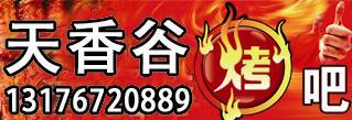 昌邑天香谷烤吧