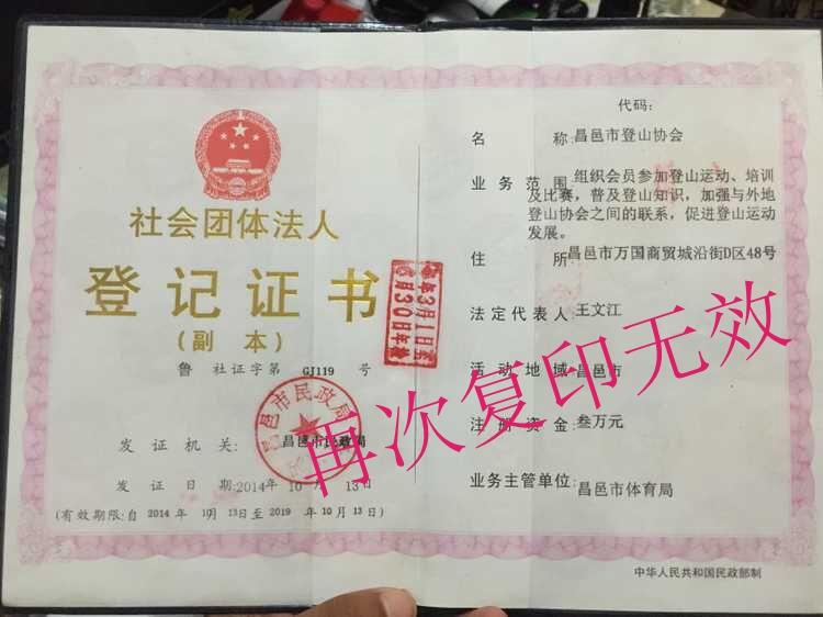 市登山协会登记证书